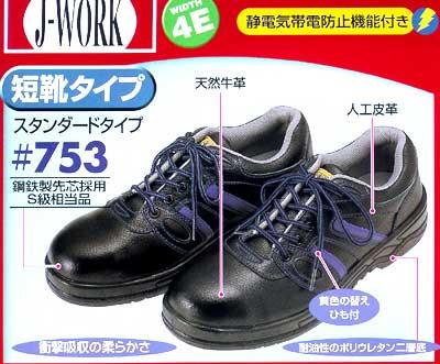 W×3】J-WORK > 安全靴 > 京都...