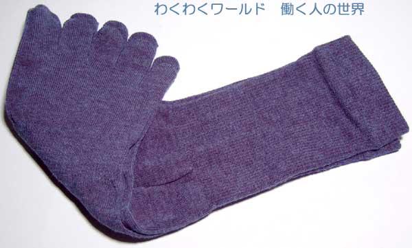 645クールマックス5本指靴下