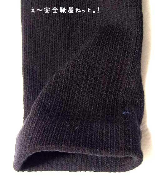 80205本指靴下