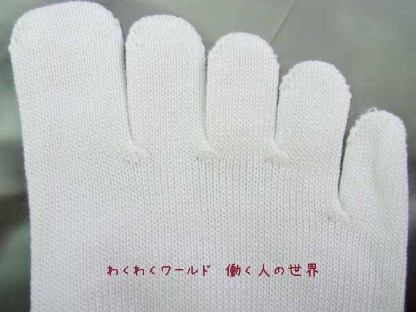 5本指靴下かかと付