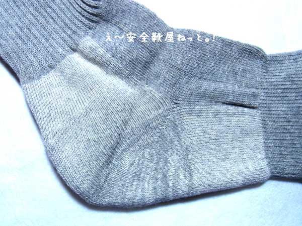 安全靴用靴下 パット付底パイルソックス