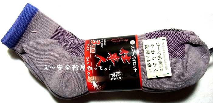 sp712 ミドル丈靴下