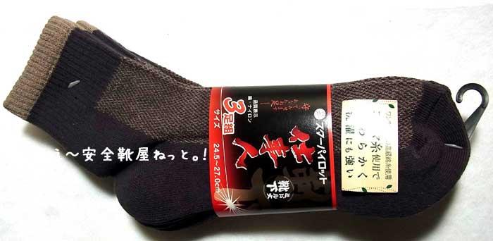 sp713 ミドル丈靴下