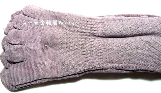 sp942 5本指靴下
