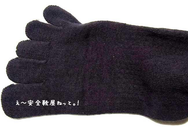 sp943 5本指靴下