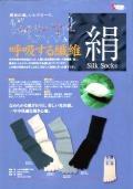 絹の5本指靴下